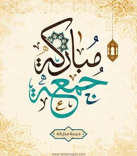 خلفيات جمعة مبارك وتمنيات 2018