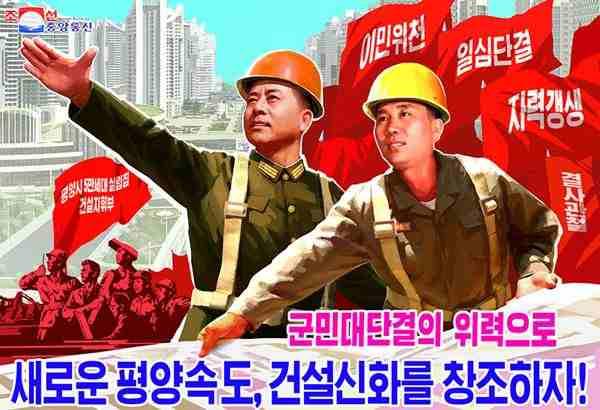 dprk poster pyongyang speed