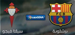 مشاهدة مباراة برشلونة وسيلتا فيغو بث مباشر 4-3-2017 الدوري الاسباني