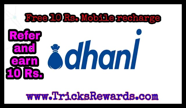 Dhani app refer and earn 10 Rs. free mobile recharge | Tricks Rewards