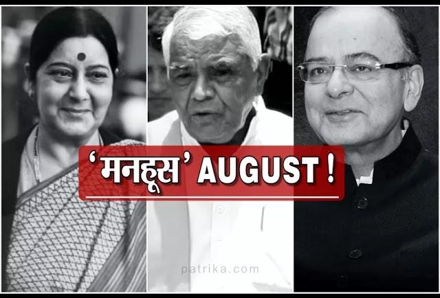 भारतीय जनता पार्टी के लिए 'मनहूस' अगस्त, इस महीने में भाजपा  ने खोए तीन दिग्गज रत्न