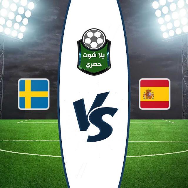 مشاهدة مباراة اسبانيا والسويد بث مباشر