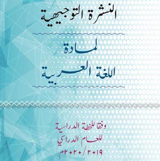 النشرات التوجيهية للمواد الدراسية لمدارس سلطنة عمان للعام الدراسي 2019-2020