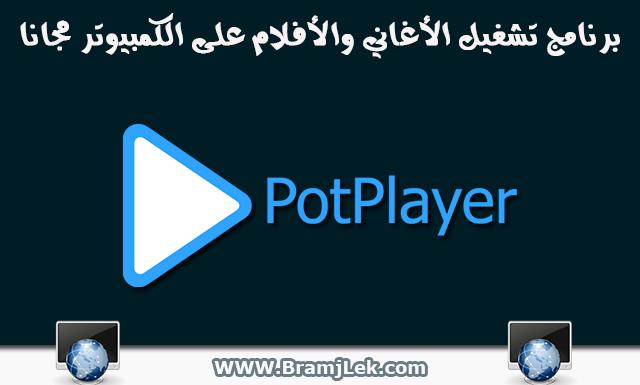 برنامج PotPlayer 2019