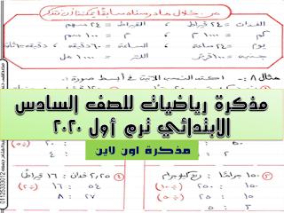 مذكرة رياضيات للصف السادس الابتدائي ترم أول 2020