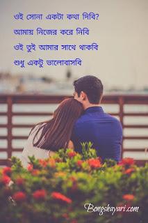 Love shayari in bengali