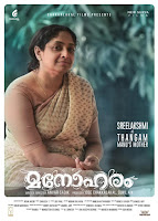 sreelakshmi, manoharam movie, manoharam malayalam movie, www.mallurelease.com