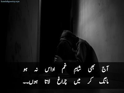 Udas Poetry In Urdu   Udas Poetry