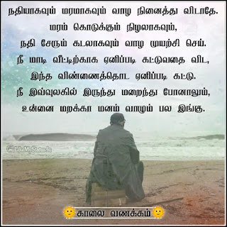 Tamil good morning motivation quote