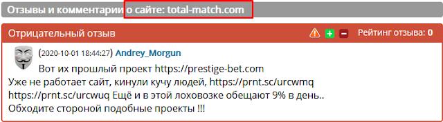 total-match.com – Отзывы