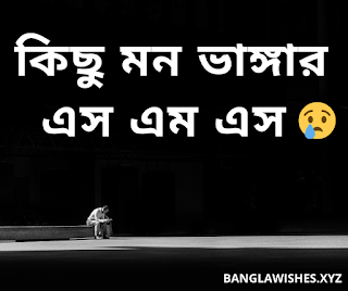 bangla mon vangar sms