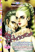 ขายการ์ตูน Princess เล่ม 148