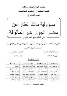 مسؤولية مالك العقار عن مضار الجوار غير المألوفة في التشريع الجزائري - رسالة دكتوراه