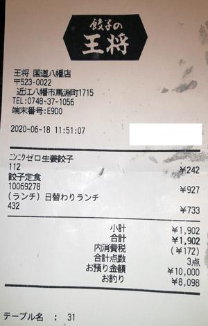 餃子の王将 国道近江八幡店 2020/6/18 飲食のレシート