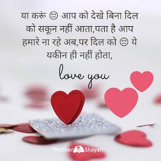 I Love U jaan Shayari
