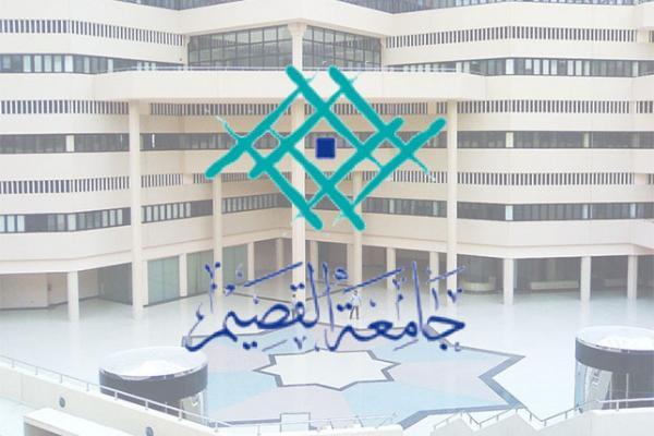 وظائف جامعة القصيم أعضاء هيئة تدريس السعودية 1443