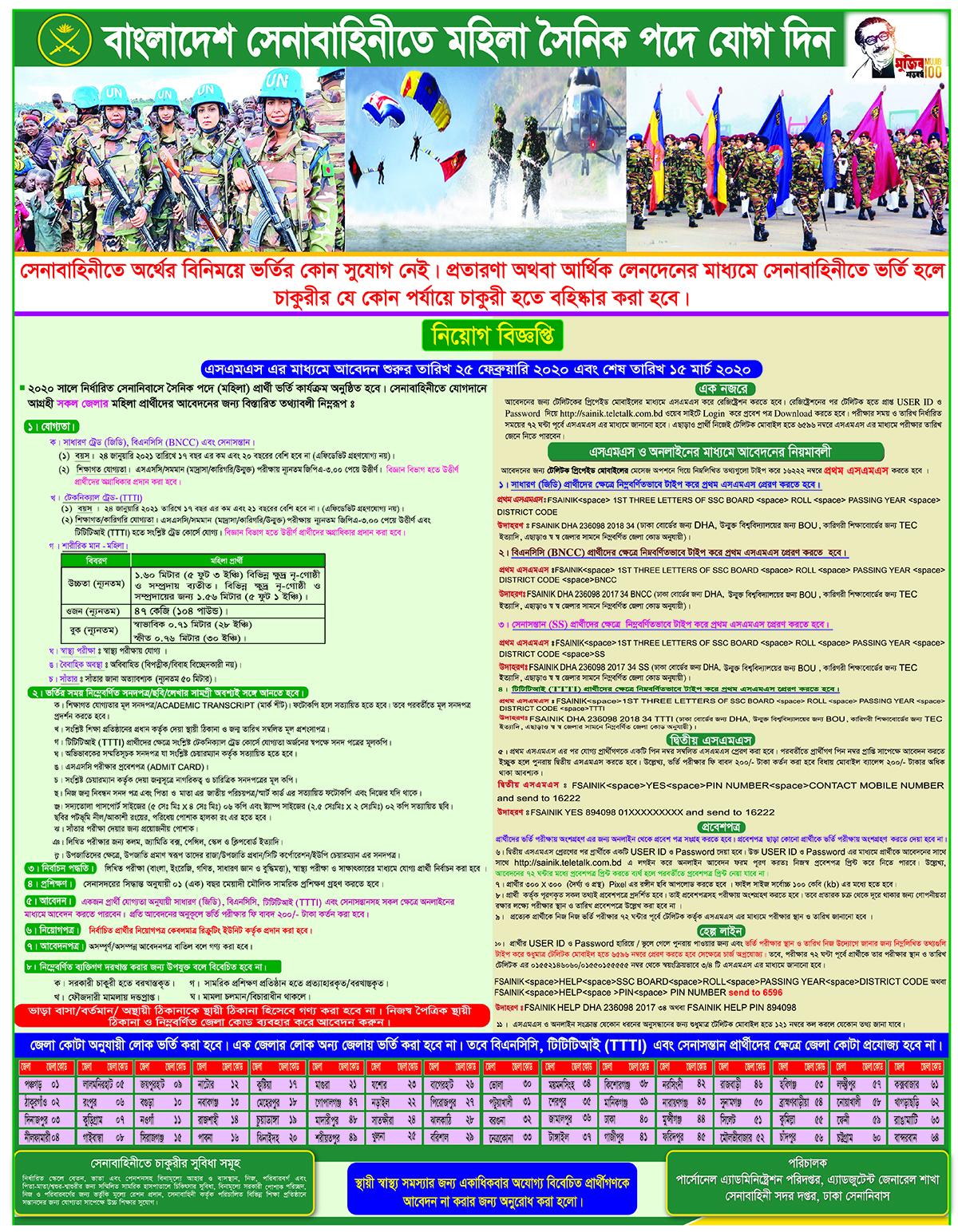 বাংলাদেশ সেনাবাহিনীতে সৈনিক (মহিলা) পদে নিয়োগ || Join bangladesh army Job Circular 2020