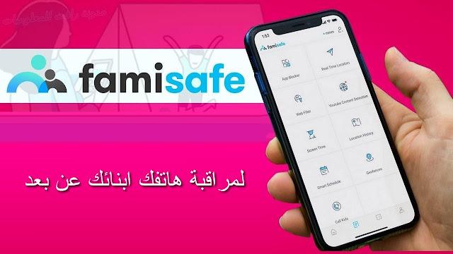 شرح FamiSafe لمراقبة هواتف ابنائك