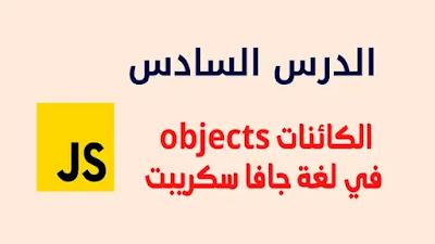 الكائنات objects في لغة جافا سكريبت