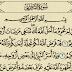 شرح وتفسير سورة التحريم surah At-Tahrim