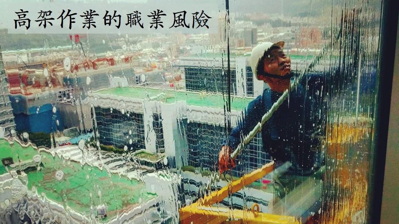 高架作業的職業風險 - 家醫/職醫 陳崇賢醫師