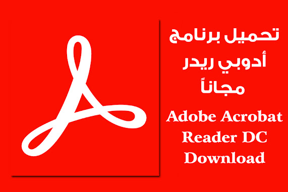 تحميل برنامج أدوبي أكروبات ريدر Adobe Acrobat Reader DC