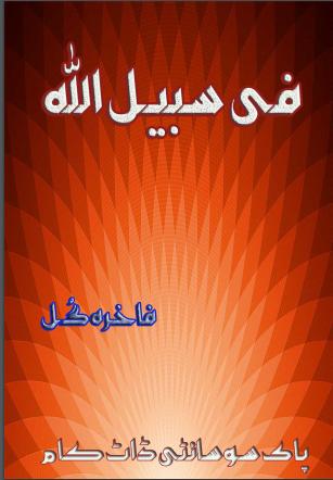 Fii_SabeeliAllah By fakhra Gul