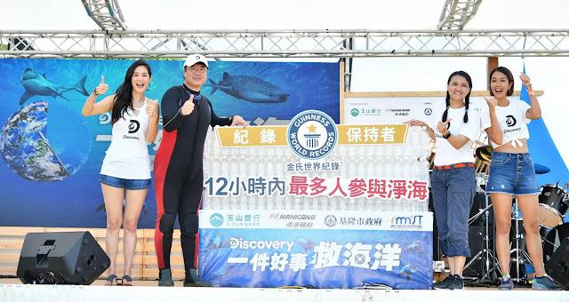 Discovery《一件好事救海洋》齊聚591位專業潛水員,為台灣寫下『12小時內最多人參與水下淨海』金氏世界紀錄!圖為海洋守護總召Janet、大霈、林右昌市長、Discovery內容發行部馬艶華資深總監