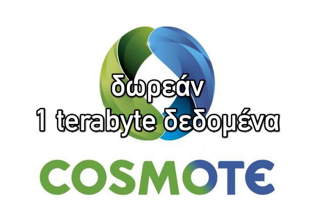 Cosmote: Προσφορά ενός Terabyte για όλους τους συνδρομητές