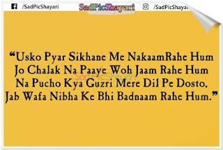 very sad shayari english image