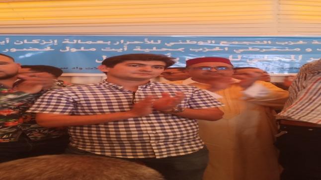 انتخاب عبد العزيز كوريزيم رئيسا لمحلية حزب الحمامة بايت ملول