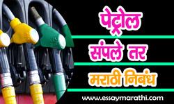 petrol-sample-tar-marathi-nibandh