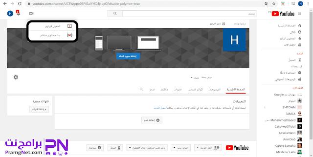 تصميم قناة يوتيوب احترافية