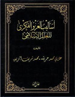 تحميل كتاب أساليب الغزو الفكري للعالم الإسلامي pdf - علي جريشة ومحمد الزيبق
