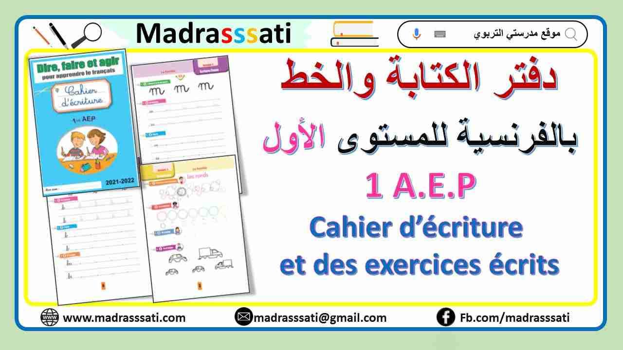 دفتر الكتابة والخط للمستوى الأول Cahier d'écriture et des exercices