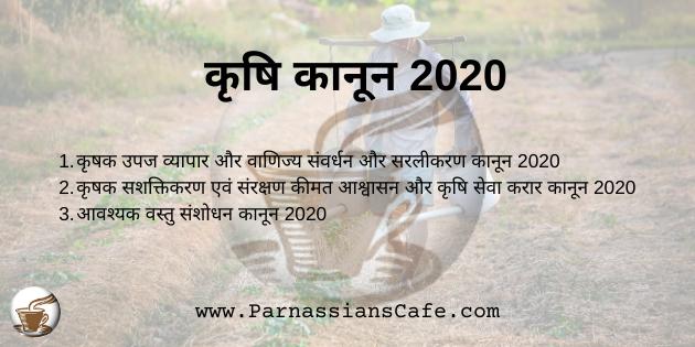 कृषि कानून 2020 | Farm Law 2020