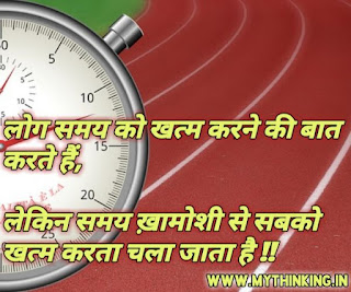 Time Quotes in Hindi, Time Status in Hindi