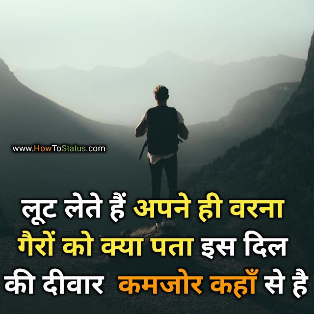Latest Facebook Status Hindi