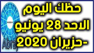 حظك اليوم الاحد 28 يونيو-حزيران 2020