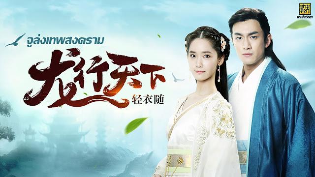 MV : God of War Zhao Yun จูล่งเทพสงคราม 《武神趙子龍》