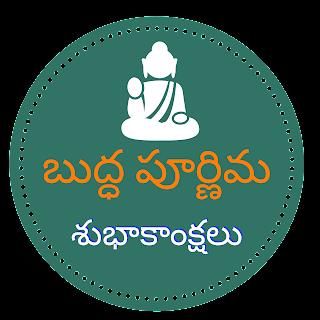 Telugu buddha purnima transparent png image.