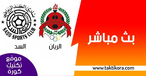 مشاهدة مباراة السد والريان بث مباشر اليوم 23-02-2019 دوري نجوم قطر
