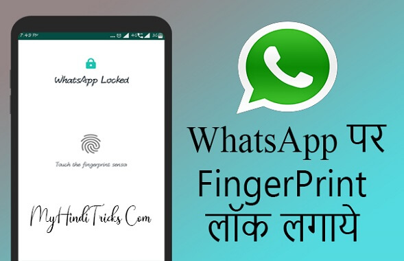 whatsapp-fingerprint-lock-lagaye