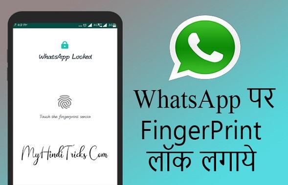 whatsapp-fingerprint-lock-lagaye