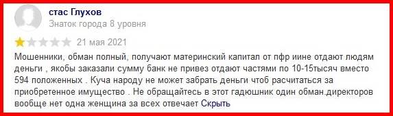 kpk-prestizh.ru отзывы о сайте