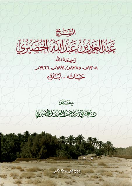 كتاب الشيخ عبدالعزيز بن عبدالله الخضيري