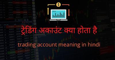 ट्रेडिंग अकाउंट क्या होता है - trading account meaning in hindi