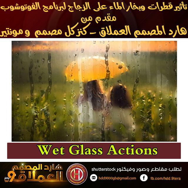 تأثير قطرات وبخار الماء على الزجاج لبرنامج الفوتوشوب