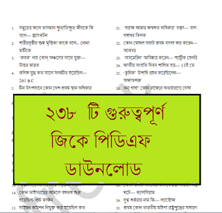 238 one liner bengali General knowledge pdf download
