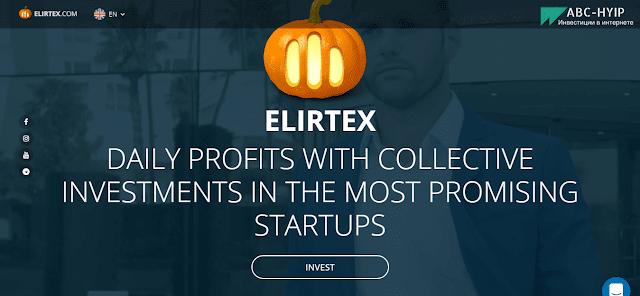 Elirtex com - отзывы и обзор хайп проекта. Бонус 5%